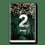 2 (Zwei)